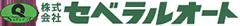 【公式サイト】株式会社セベラルオート│石川県金沢市の新車、中古車、未使用車の販売から整備まで